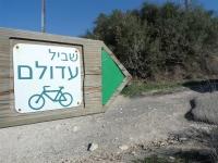 מסלול שטח פארק עדולם. מבוא המסלול שמתאים גם לטיול אופניים צילום פז בר