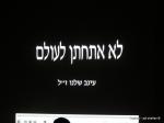 avirut_hadasa_neurim_12-13.10.14_137