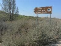 טיול שטח בנחל הבשור. מראה כללי של הדרך הנופי על נחל הבשור. השלט על כביש 241 המכוון למוצא הדרך הנופית. צילום: פז בר