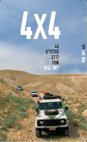 ספר טיולי 4X4 חדש של יואב קווה