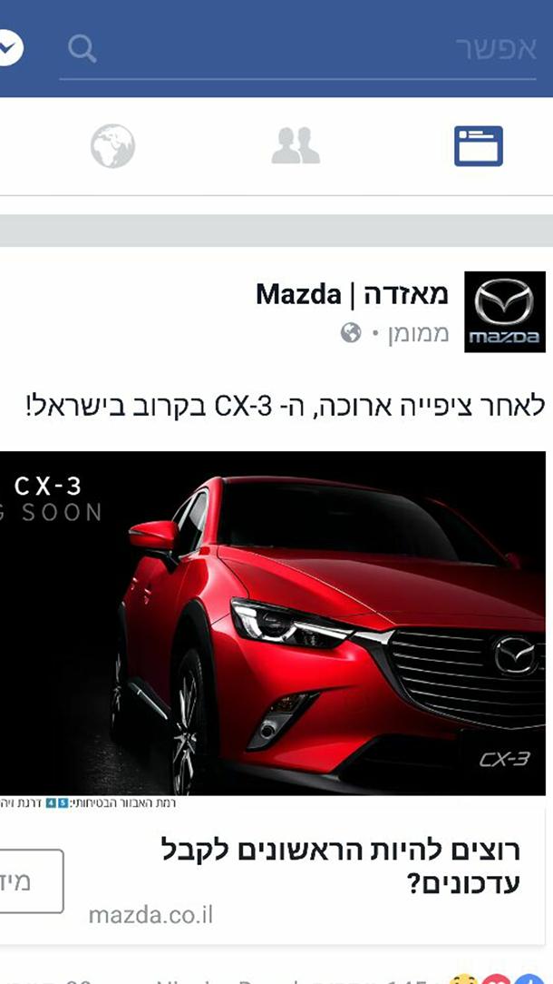 מאזדה CX-3 מתקרבת במהירות לישראל. היבואן מתחיל בקמפיין חימום לקראת הגעת המלאים. צילום: מאזדה