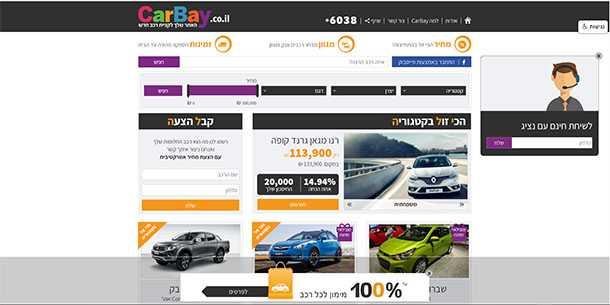 אתר CARBAY מושק רשמית עם הצעות מכר מרשימות וכל מה שצריך לקניה בטוחה. צילום מסך: CARBAY