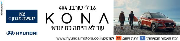 KONA 610