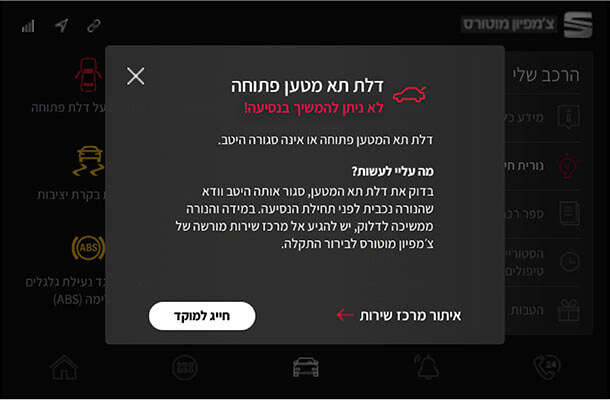 """צ'מפיון מציעה מהיום מערכת מולטימדיה מקומית עם עולם תוכן מותאם בעברית ומידע שימושי רב לצד מוקד חירום. 990 שקלים למנויי איתוראן. צילום:: יח""""צ"""